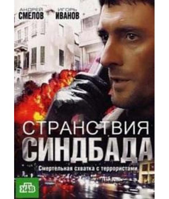 Странствия Синдбада [1 DVD]