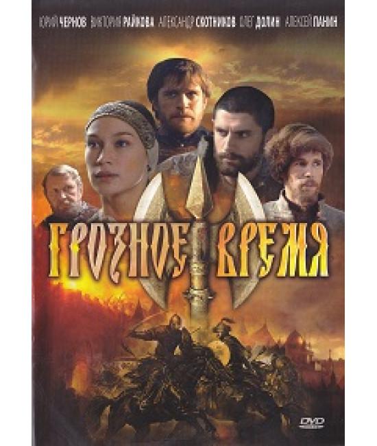 Грозное время [1 DVD]