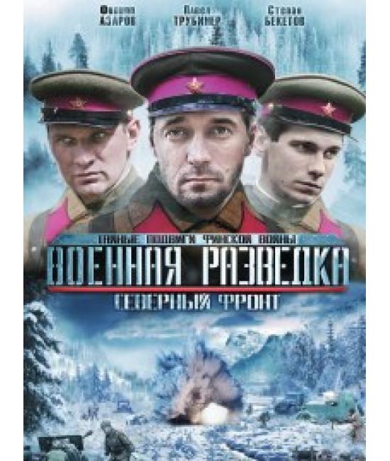 Военная разведка-3. Северный фронт [1 DVD]
