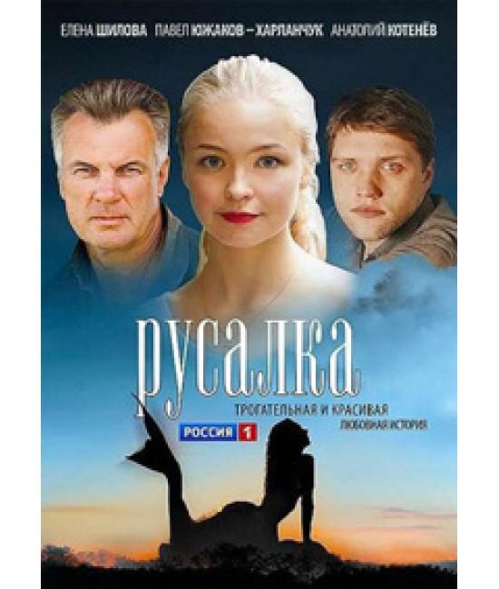 Русалка [1 DVD]