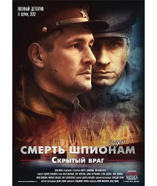 Смерть шпионам-3. Скрытый враг  [1 DVD]