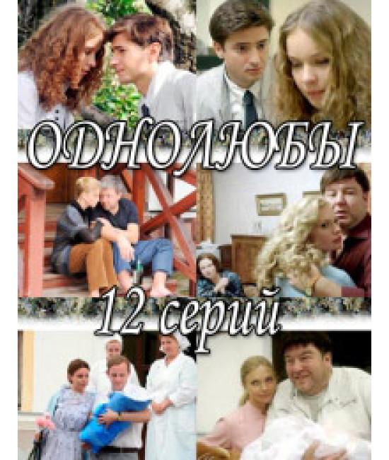Однолюбы [1 DVD]