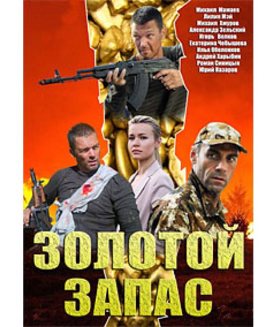Золотой запас [2 DVD]