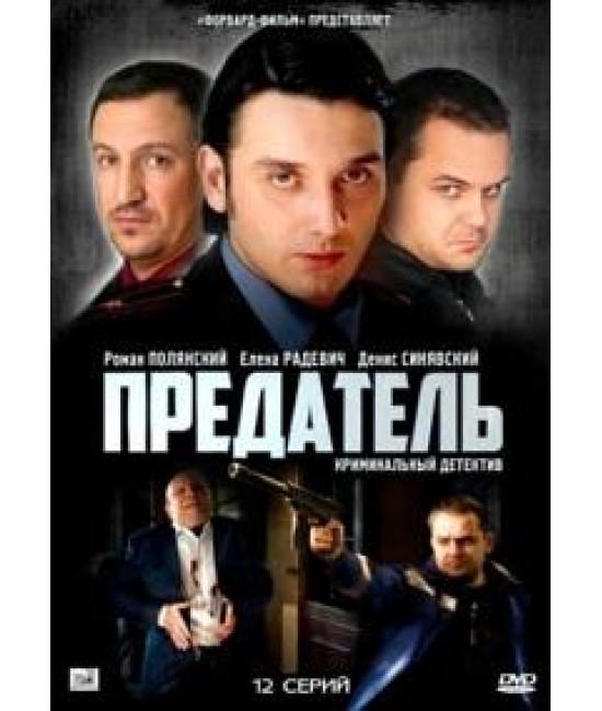Предатель [1 DVD]