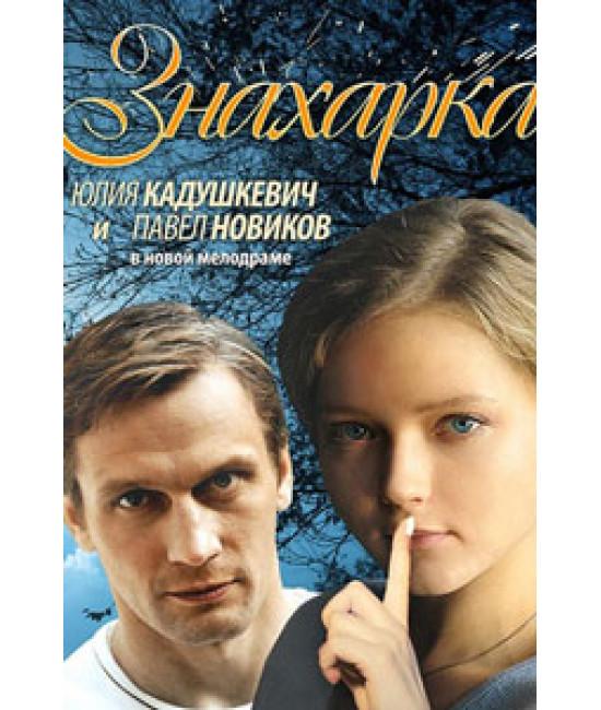 Знахарка [1 DVD]