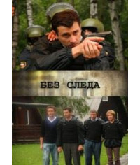 Без следа (Без вести) [2 DVD]