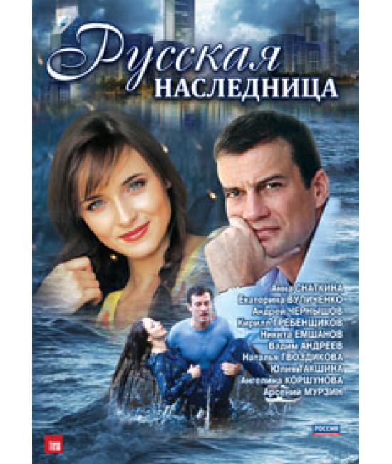 Русская наследница [1 DVD]