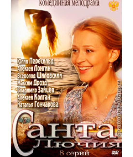 Санта Лючия [1 DVD]