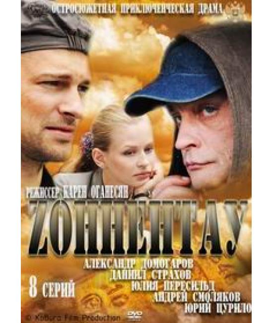 Зоннентау [1 DVD]