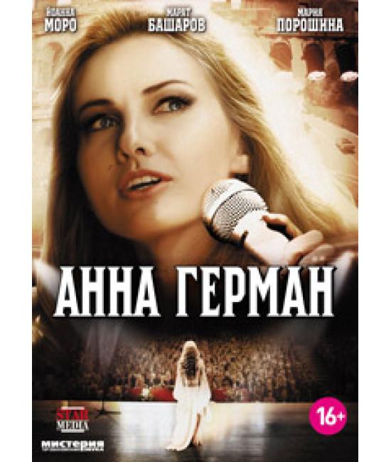 Анна Герман [1 DVD]