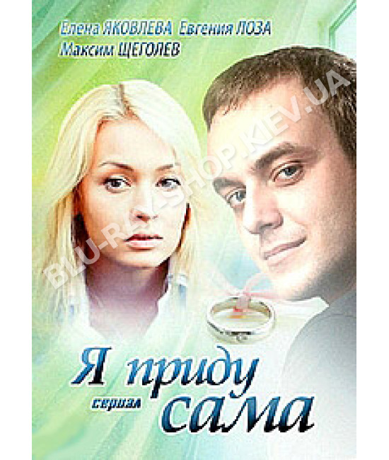Я приду сама [1 DVD]