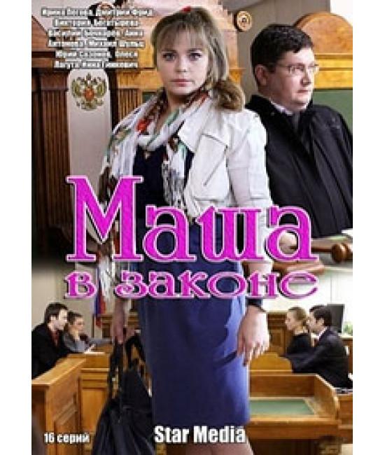 Маша в законе! [1 DVD]