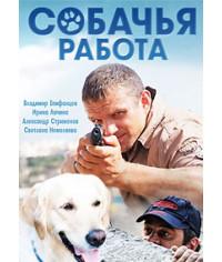 Собачья работа [1 DVD]