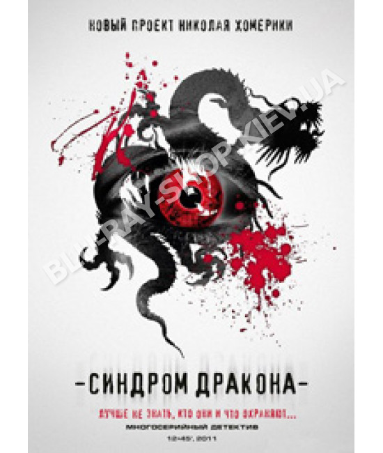 Синдром дракона [1 DVD]