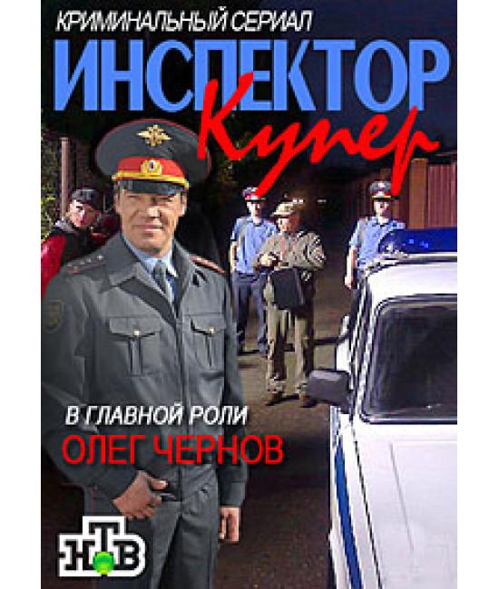 Инспектор Купер (1-2 сезон) [4 DVD]