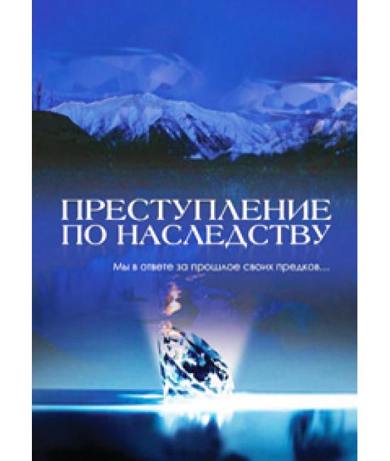 Преступление по наследству [1 DVD]