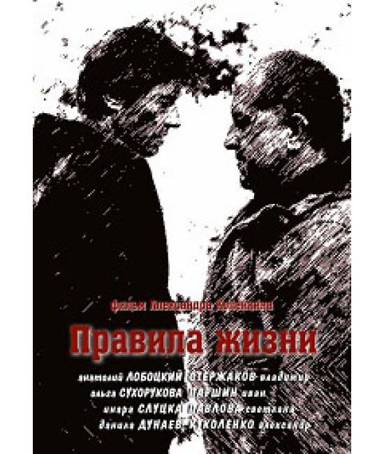 Правила жизни [1 DVD]