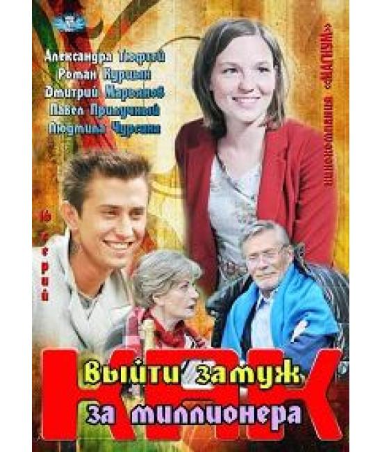 Как выйти замуж за миллионера [1 DVD]