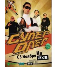 Супер Олег [1 DVD]