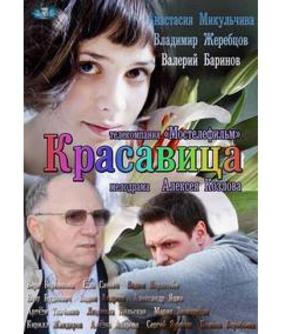 Красавица [1 DVD]