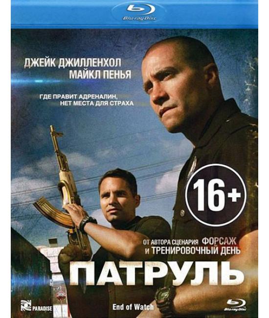 Патруль [Blu-ray]