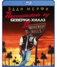 Полицейский из Беверли-Хиллз 2 [Blu-ray]