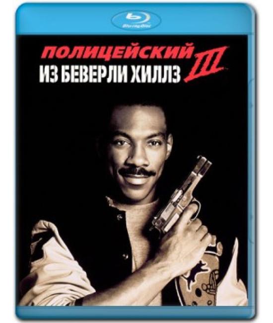 Полицейский из Беверли-Хиллз 3  [Blu-ray]