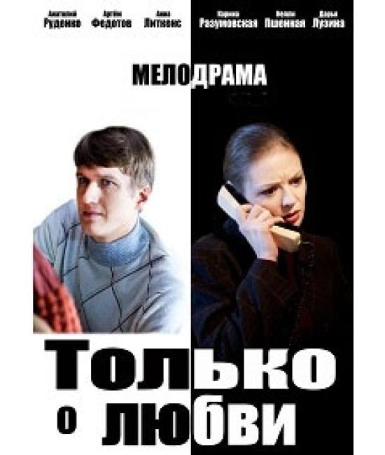 Только о любви [1 DVD]