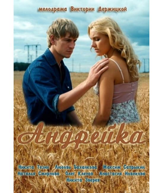 Андрейка [1 DVD]