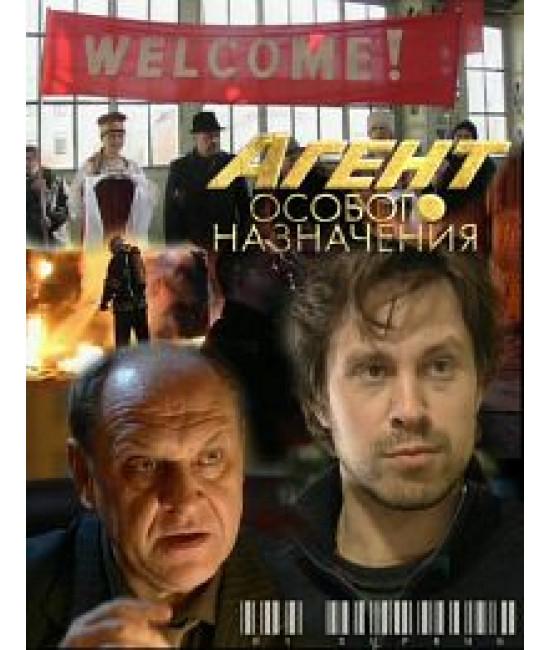 Агент особого назначения 1-3 [3 DVD]