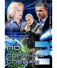 По горячим следам 2 [1 DVD]
