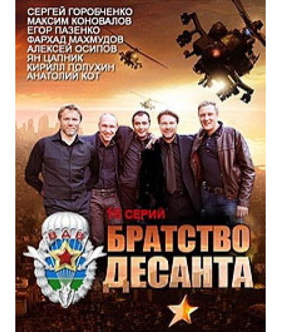 Братство десанта [2 DVD]