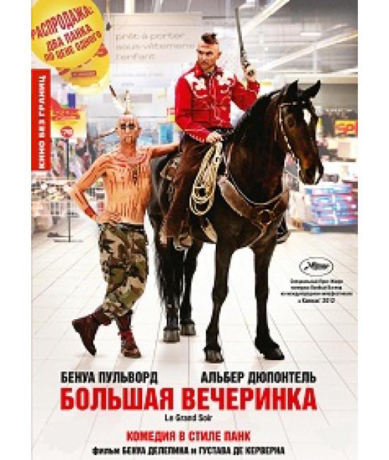 Большая вечеринка [Blu-ray]