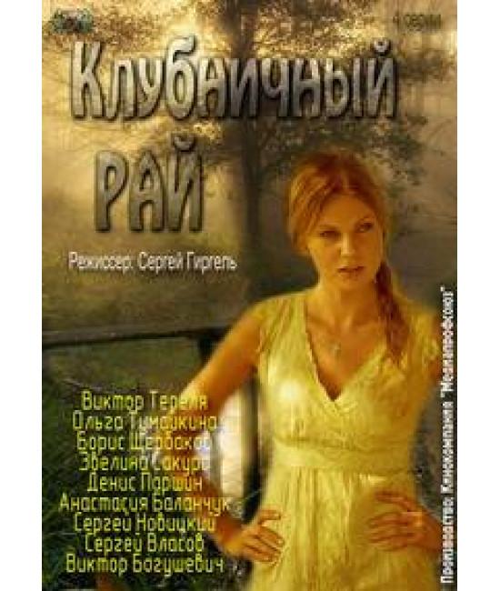 Клубничный рай [1 DVD]