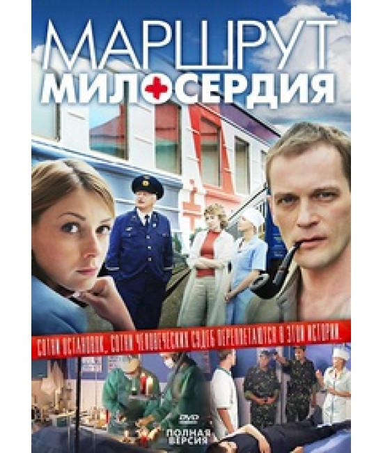 Маршрут милосердия [8 DVD]