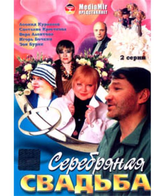 Серебряная свадьба [1 DVD]