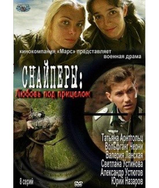 Снайперы. Любовь под прицелом [1 DVD]