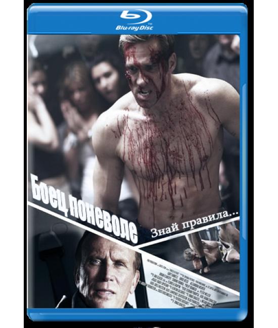 Боец поневоле [Blu-ray]