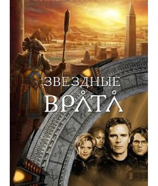 Звездные врата: ЗВ-1 (1-10 сезоны) [15 DVD]