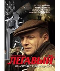 Легавый (1-2 сезон) [4 DVD]