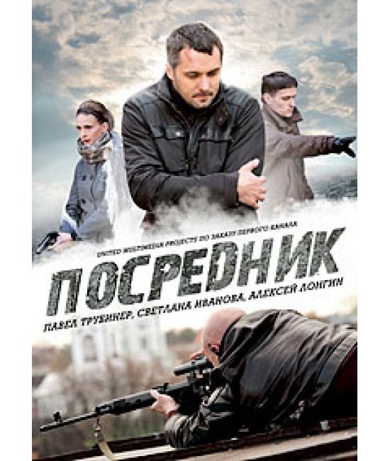 Посредник (Грач) [1 DVD]
