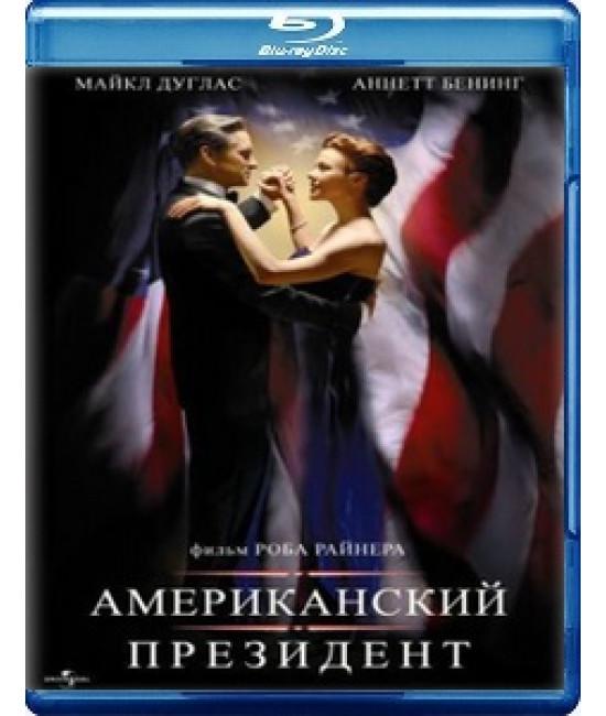 Американский президент [Blu-ray]