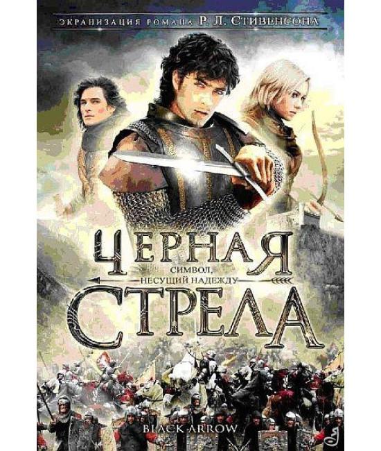 Черная стрела [1 DVD]