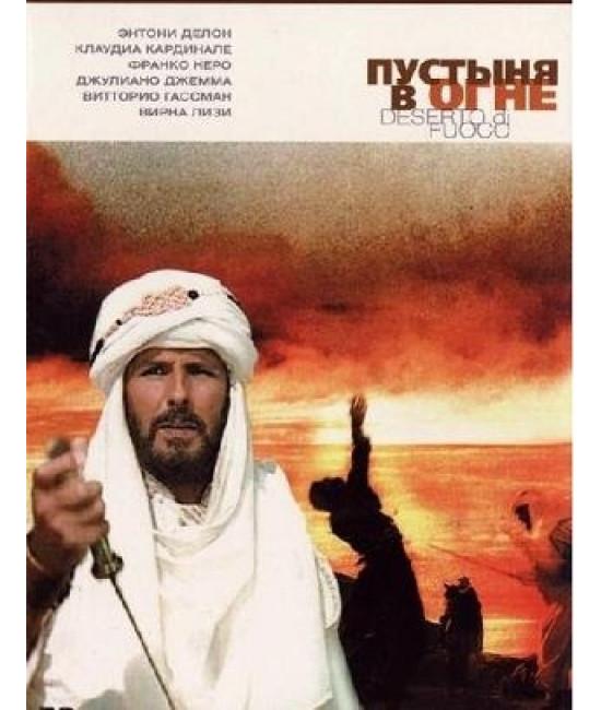 Пустыня в огне [1 DVD]