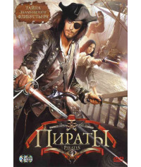 Пираты (Карибы / Пираты Карибского Моря: Хвост Дьявола) [1 DVD]