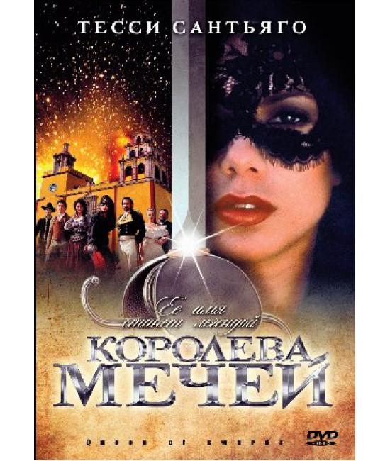 Королева мечей [2 DVD]