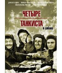 Четыре танкиста и собака [2 DVD]