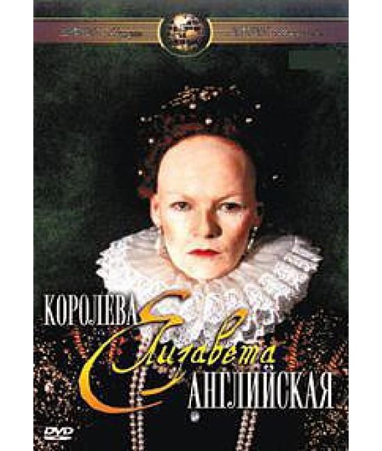 Елизавета: Королева английская [1 DVD]
