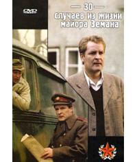 Тридцать случаев из жизни майора Земана [3 DVD]