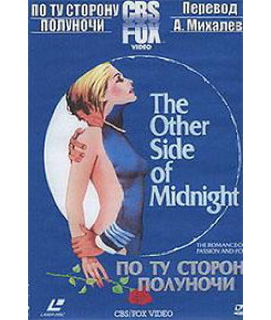 По ту сторону полуночи, Обратная сторона полуночи [1 DVD]